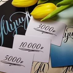 Подарочные сертификаты для любимых девушек